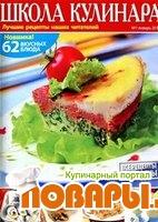школа кулинара 1-2012