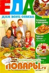 Еда для всей семьи 1-2012