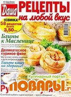 Даша. Рецепты на любой вкус №2 (февраль 2012)