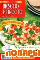 Вкусно и просто №13 2011 (декабрь). Угощение для праздника