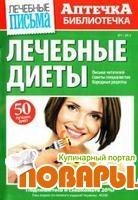 Аптечка-библиотечка №1 2012. Лечебные диеты