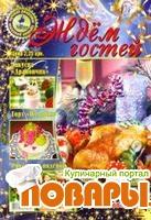 Ждем гостей №1 2012 (январь)