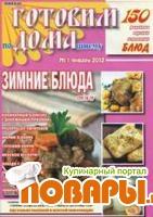 Готовим по-домашнему №1 2012