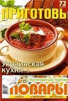 Приготовь №2 (февраль 2012)