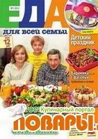 Еда для всей семьи 1 (январь 2012)