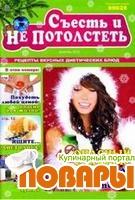 Съесть и не потолстеть (декабрь 2011)