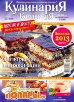 Кулинария. Коллекция №10 (октябрь 2012)