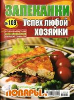 Золотая коллекция рецептов. Спецвыпуск №109 (октябрь 2012). Запеканки