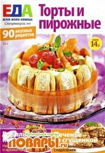 Еда. Спецвыпуск №9 (2012). Торты и пирожные