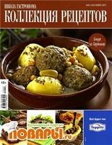 Школа гастронома. Коллекция рецептов №22 (ноябрь 2012)
