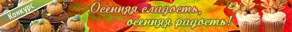 Осенняя сладость, осенняя радость