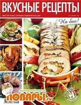 Вкусные рецепты №11 (декабрь 2012)