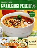 Школа гастронома. Коллекция рецептов №21 (ноябрь 2012)