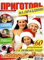 Приготовь. Спецвыпуск №1 (январь-февраль 2013). На праздник