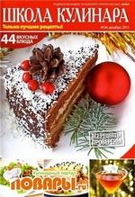 Школа кулинара №26 (декабрь 2012)