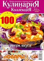 Кулинария. Коллекция №12 (декабрь 2012)