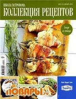 Школа гастронома. Коллекция рецептов №23 (декабрь 2012)