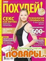 Похудей №2 (февраль 2012)