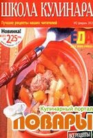 Школа кулинара №2 (февраль 2012 / Украина) PDF