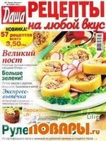 Даша. Рецепты на любой вкус №3 (март 2012)