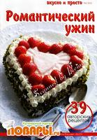 журнал Вкусно и просто. Романтический ужин №1 (январь 2012)