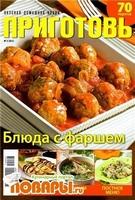 Приготовь №3 (март 2012)
