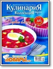 Кулинария. Коллекция. Спецвыпуск №1 (февраль 2012)