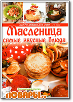 Домашняя еда № 1 2012. Масленица. Самые вкусные блюда
