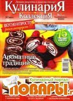 Кулинария. Коллекция № 2 (февраль 2012) PDF