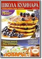 Школа кулинара №4 (март 2012)