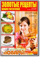 Золотые рецепты наших читателей, февраль 2012