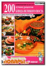 200 лучших рецептов великого поста