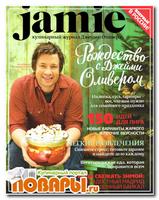 Журнал Джейми Оливера № 1 (декабрь - январь 2012)
