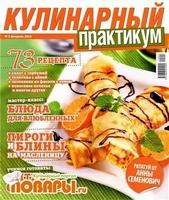 Кулинарный практикум №2 (февраль 2012) PDF