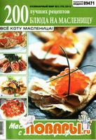Кулинарный мир. Масленица №3-2012