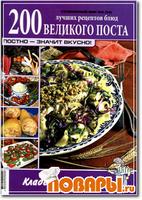 Кулинарный мир 2012, 200 лучших рецептов Великого поста