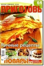Приготовь №4 2012