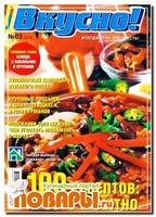 Вкусно! №3 2012