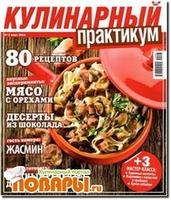 Кулинарный практикум № 3 2012