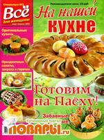 На нашей кухне март-апрель 2012
