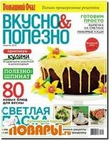 Вкусно и полезно №45 (апрель 2012)
