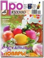 Про кухню №4 (апрель 2012)