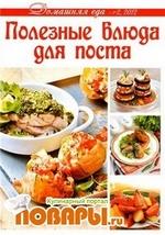 Домашняя еда № 2 2012. Полезные блюда для поста