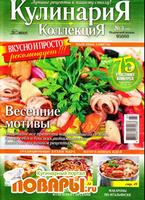 Кулинария. Коллекция №3 (март 2012)