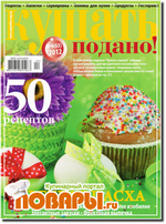 Кушать подано №4 (апрель 2012)