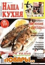 Наша кухня №4 (апрель 2012)