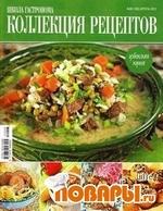 Школа гастронома. Коллекция рецептов №8 (апрель 2012)