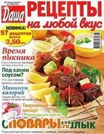 Даша. Рецепты на любой вкус №5 (май 2012)