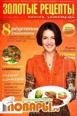 Золотые рецепты наших читателей №7 (апрель 2012)