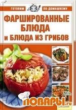Фаршированные блюда и блюда из грибов
